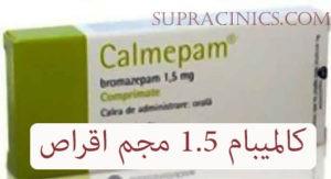 كالميبام اقراص العلاج النهائي للقلق