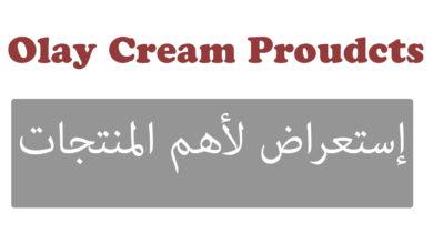 Olay Cream Proudcts