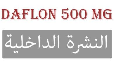 500 daflon