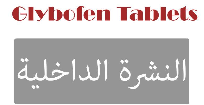Glybofen Tablets