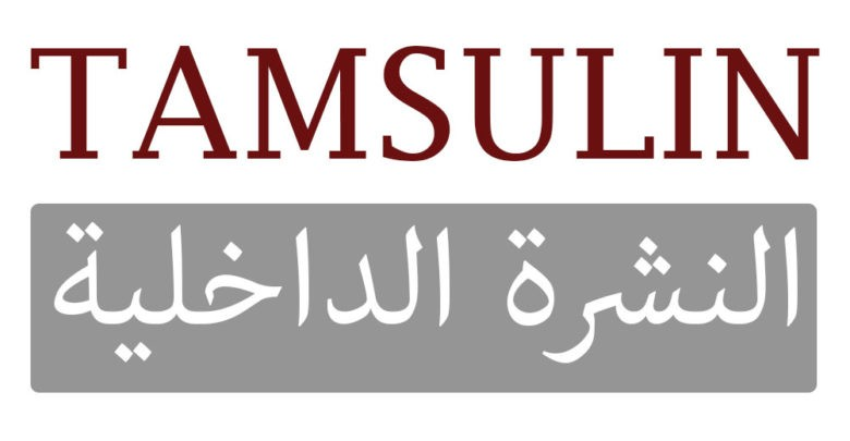 TAMSULIN