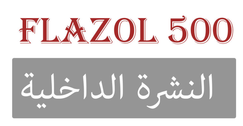 flazol 500