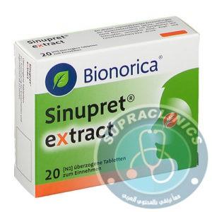 دواء سينوبريت أقراص وبخاخ لعلاج الجيوب الانفية