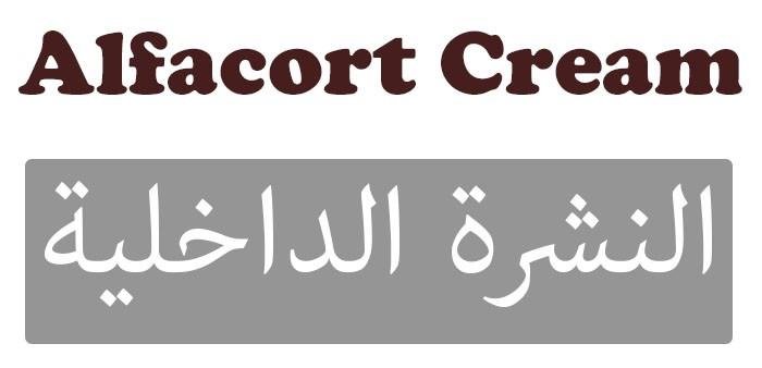 Alfacort Cream