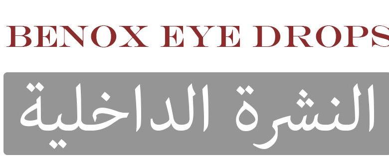 Benox Eye Drops