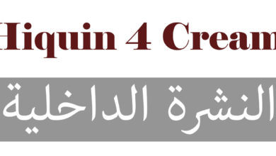 Hiquin 4 Cream