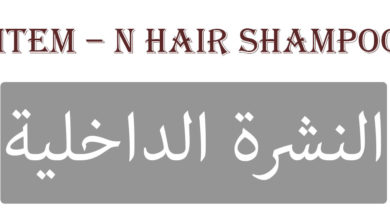 ITEM – N HAIR SHAMPOO
