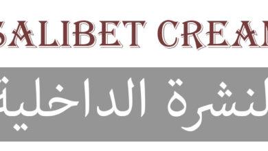 Salibet Cream