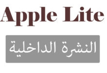 Apple Lite