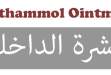Ichthammol Ointment