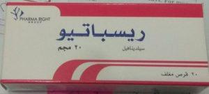 دواء ريسباتيو أقراص 20