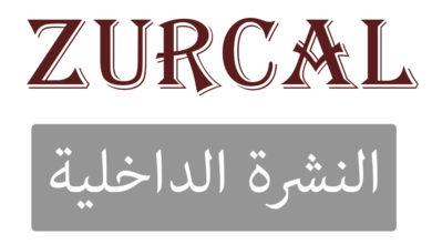 Zurcal