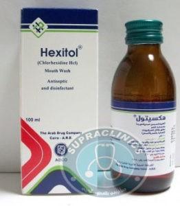 مضمضة هكسيتول وغسول للفم مطهرة للبكتيريا