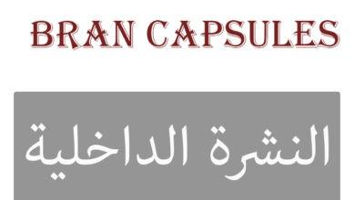Bran Capsules