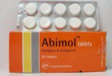 فوائد برشام Abimol Extra