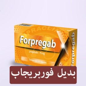 بديل فوربريجاب