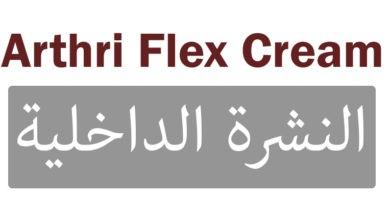 Arthri Flex Cream