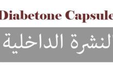 Diabetone Capsules