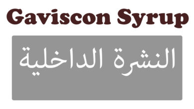 Gaviscon Syrup