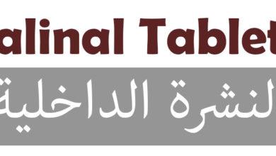Salinal Tablets